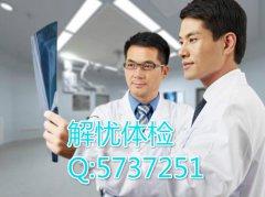 <b>事业单位体检的入职体检代检选择正规公司</b>