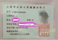 上海从业人健康证查询