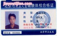 北京办健康证多少钱
