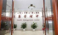 重庆入职体检代检机构常去医院有哪些