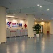 北京美年大健康体检中心代检操作流程
