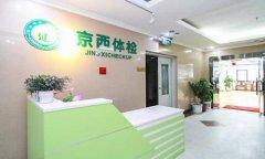 北京新京西健康体检中心代检验血换人