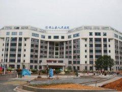常山县人民医院体检中心严格吗