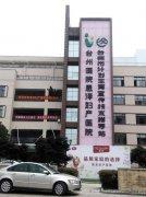 台州医院恩泽妇产医院体检正确流程