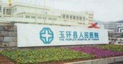 玉环市人民医院入职体检可以不抽血吗